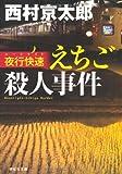 夜行快速(ムーンライト)えちご殺人事件 (祥伝社文庫)