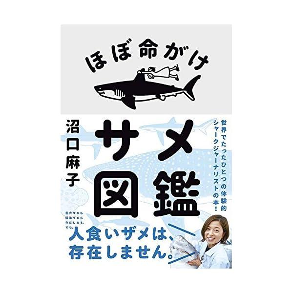 ほぼ命がけサメ図鑑の紹介画像2