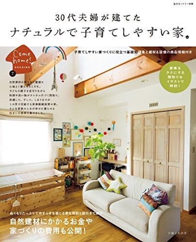 RoomClip商品情報 - 30代夫婦が建てた ナチュラルで子育てしやすい家 (私のカントリー別冊)