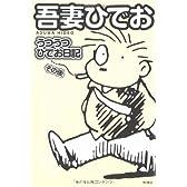 うつうつひでお日記 その後 (単行本コミックス)
