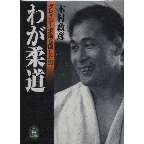 わが柔道—グレイシー柔術を倒した男 (学研M文庫) -