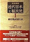 岩波講座 近代日本と植民地〈1〉植民地帝国日本