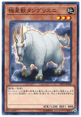 遊戯王/第10期/LVP2-JP045 極星獣タングリスニ