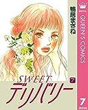 SWEETデリバリー 7 (クイーンズコミックスDIGITAL)