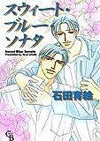 スウィート・ブルー・ソナタ 滋文&達也シリーズ (シャレードコミックス)
