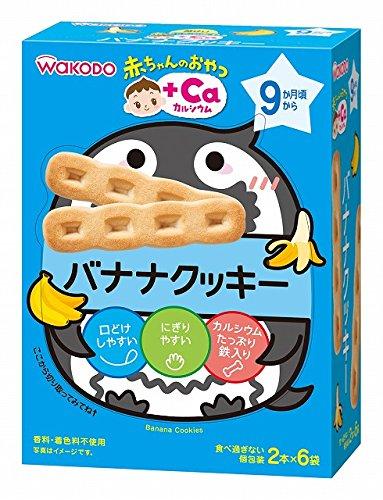 和光堂 赤ちゃんのおやつ+Ca カルシウムバナナクッキー 2本×6袋