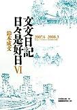 文文日記 日々是好日〈6〉2007・4‐2008・3