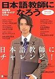 日本語教師になろう 2008年度版 - まるごとガイド 日本語を仕事・キャリアにする!(2007)