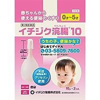【第2類医薬品】イチジク浣腸10 10g×2