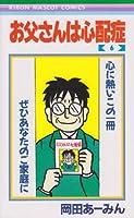 お父さんは心配症 6 (りぼんマスコットコミックス)