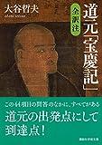 道元「宝慶記」 全訳注 (講談社学術文庫) 画像