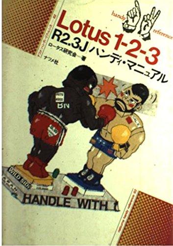 Lotus1‐2‐3 R2.3Jハンディ・マニュアル (ナツメ・ハンディ・リファレンス)