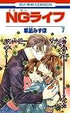 NGライフ 7 (花とゆめコミックス)