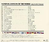 世界の国歌(歌唱編) 画像