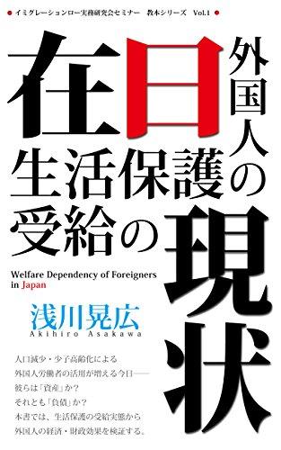 在日外国人の生活保護受給の現状