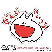 CALTA-ステッカー-うさぎゃんホワイト-ぜんぶさいこう (3.Lサイズ)