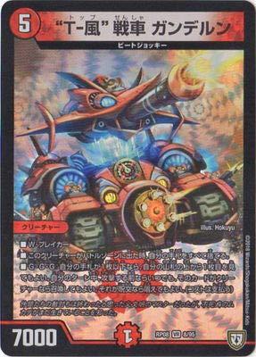 """デュエルマスターズ新8弾/DMRP-08/8/VR/""""T-風""""戦車 ガンデルン"""