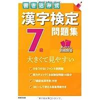 書き込み式 漢字検定7級問題集