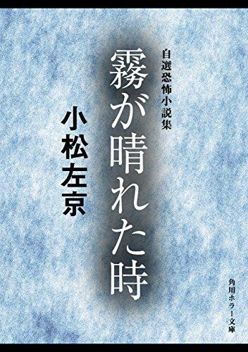 霧が晴れた時 自選恐怖小説集 (角川ホラー文庫)の詳細を見る