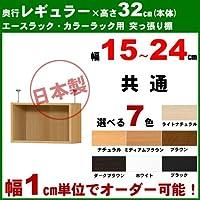 本棚 カラーラック 突っ張り棚【幅16cm,奥31cm,高32cm,ブラウン,標準】