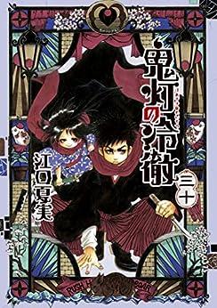 [江口夏実]の鬼灯の冷徹(30) (モーニングコミックス)