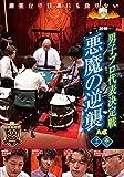 麻雀最強戦2019 男子プロ代表決定戦 悪魔の逆襲 上巻   [DVD]