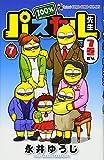 100%パスカル先生 7 (7) (てんとう虫コロコロコミックス)