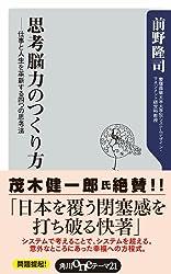 思考脳力のつくり方 仕事と人生を革新する四つの思考法 (角川oneテーマ21)