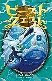 ビースト・クエスト2 海竜セプロン(静山社ペガサス文庫)