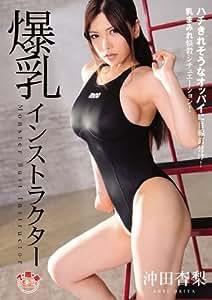 爆乳インストラクター 沖田杏梨 [DVD]