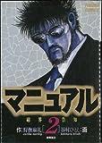 マニュアル 2 (トクマコミックス)