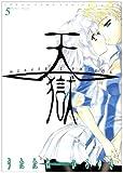 天獄 5―HEAVEN'S PRISON (ヤングジャンプコミックス)