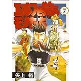 エルフを狩るモノたち 7 (電撃コミックス)