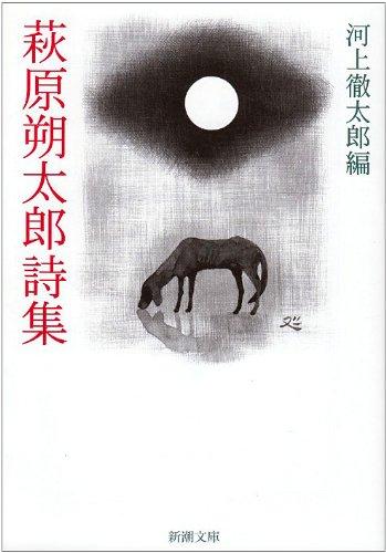萩原朔太郎詩集 (新潮文庫)