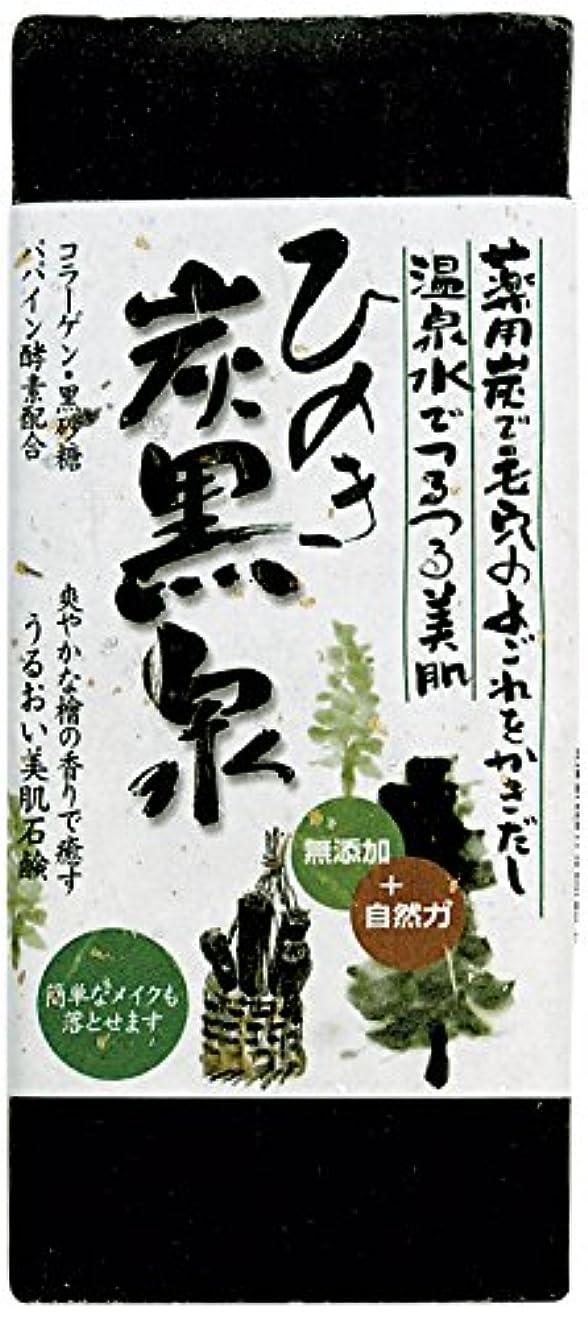 台風タバコ貸すひのき炭黒泉洗顔石鹸150g