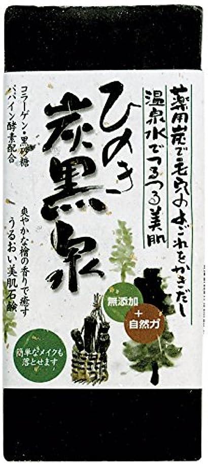 レギュラー宿る花ひのき炭黒泉洗顔石鹸150g