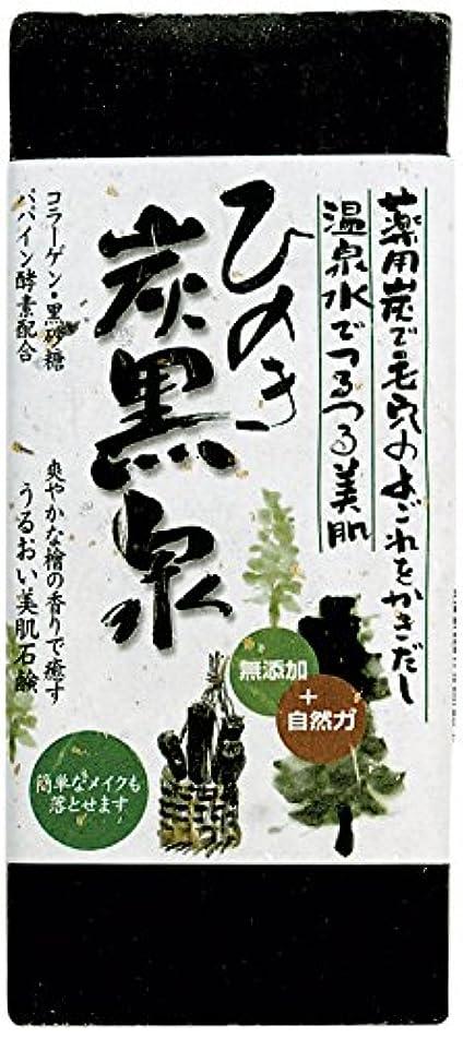 ひのき炭黒泉洗顔石鹸150g