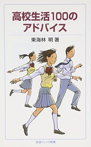 高校生活100のアドバイス (岩波ジュニア新書)の詳細を見る