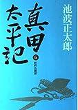 真田太平記 (6)肥前名護屋