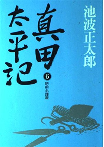真田太平記 (6)肥前名護屋の詳細を見る