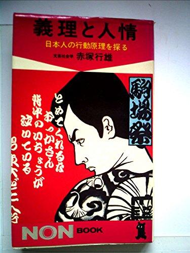 義理と人情 日本人の行動原理を探る