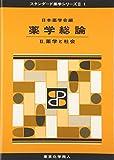 薬学総論 II(スタンダード薬学シリーズII-1): 薬学と社会 画像