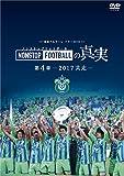 湘南ベルマーレイヤーDVD NONSTOP FOOTBALLの真実 第4章ー2017 共走ー