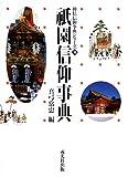 祇園信仰事典 (神仏信仰事典シリーズ)