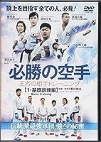 DVD>必勝の空手 1―王者の組手トレーニング 基礎訓練編 (<DVD>)