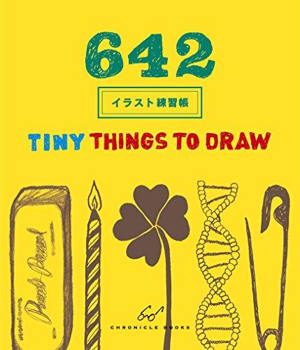 RoomClip商品情報 - 642イラスト練習帳: TINY THINGS TO DRAW (マルチメディア)