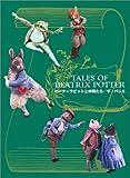 ピーターラビットと仲間たち ザ・バレエ BOX [DVD]