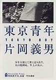 東京青年 (Riverside press)