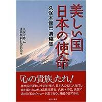 美しい国 日本の使命―久保木修己遺稿集