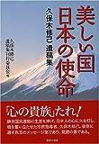 美しい国 日本の使命—久保木修己遺稿集